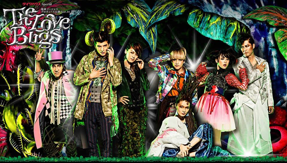 Love Bugs』 , 地球ゴージャス プロデュース公演 Vol.14 赤坂ACTシアター